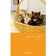 猫とフランス語(三修社) [電子書籍]