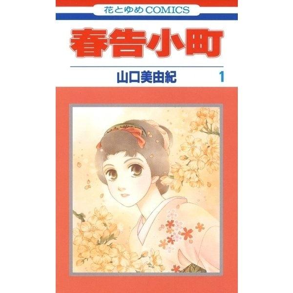 春告小町(1)(白泉社) [電子書籍]