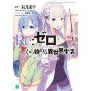 Re:ゼロから始める異世界生活 Re:zeropedia(KADOKAWA) [電子書籍]