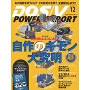 DOS/V POWER REPORT 2016年12月号(インプレス) [電子書籍]