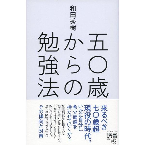 ヨドバシ.com - 五〇歳からの勉...