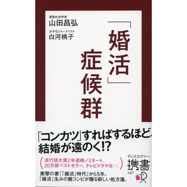 「婚活」症候群(ディスカヴァー・トゥエンティワン) [電子書籍]