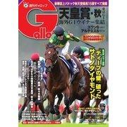 週刊Gallop(ギャロップ) 10月30日号(サンケイスポーツ) [電子書籍]