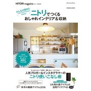 NITORI magazine vol.1 ニトリでつくるおしゃれインテリア&収納(扶桑社) [電子書籍]