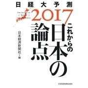 これからの日本の論点 日経大予測2017(日経BP社) [電子書籍]