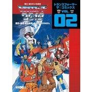 戦え!超ロボット生命体トランスフォーマー2010(ヒーローX) [電子書籍]