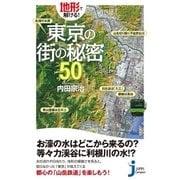 地形で解ける!東京の街の秘密50(実業之日本社) [電子書籍]