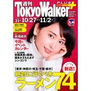 週刊 東京ウォーカー+ No.31 (2016年10月26日発行)(KADOKAWA) [電子書籍]