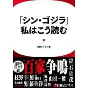 「シン・ゴジラ」、私はこう読む(日経BP社) [電子書籍]