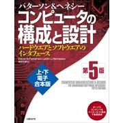 コンピュータの構成と設計 第5版 上・下電子合本版(日経BP社) [電子書籍]