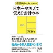 経理以外の人のための 日本一やさしくて使える会計の本(ディスカヴァー・トゥエンティワン) [電子書籍]
