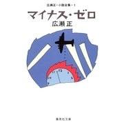 マイナス・ゼロ(広瀬正小説全集1)(集英社) [電子書籍]