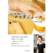 体を強くする サラダジュース(日本文芸社) [電子書籍]