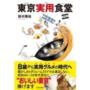東京実用食堂(日本文芸社) [電子書籍]