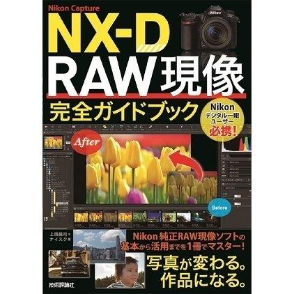 Nikon Capture NX-D RAW現像 完全ガイドブック (技術評論社) [電子書籍]