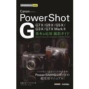 今すぐ使えるかんたんmini Canon PowerShot G 基本&応用 撮影ガイド (G7 X Mark II/G7 X/G9 X/G5 X/G3 X完全対応) (技術評論社) [電子書籍]