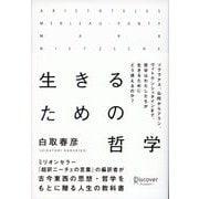 生きるための哲学(ディスカヴァー・トゥエンティワン) [電子書籍]