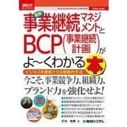 図解入門ビジネス 最新 事業継続マネジメントとBCP(事業継続計画)がよーくわかる本(秀和システム) [電子書籍]