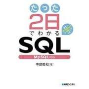 たった2日でわかるSQL MySQL対応(秀和システム) [電子書籍]