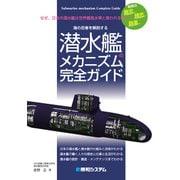 潜水艦のメカニズム完全ガイド(秀和システム) [電子書籍]