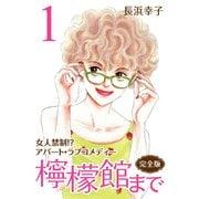 檸檬館まで (完全版) 1(CoMax) [電子書籍]