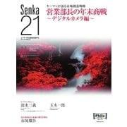 Senka21 2016年11月号(音元出版) [電子書籍]