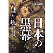 日本の黒幕(学研) [電子書籍]