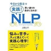 今日から役立つ 実践!NLP(学研) [電子書籍]