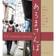 M.S.S Project special あろまさんぽ 壱(徳間書店) [電子書籍]