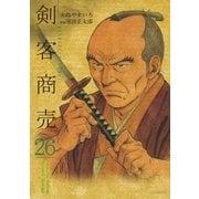 剣客商売 26(リイド社) [電子書籍]