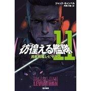 彷徨える艦隊 11(早川書房) [電子書籍]