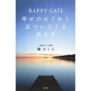 HAPPY GATE 幸せのほうから近づいてくる生き方(集英社) [電子書籍]