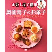 「おいしくて簡単」にはワケがある 奥薗壽子のお菓子(KADOKAWA) [電子書籍]