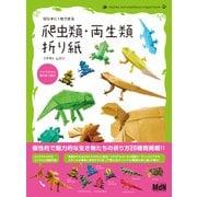 切らずに1枚で折る 爬虫類・両生類折り紙(エムディエヌコーポレーション) [電子書籍]