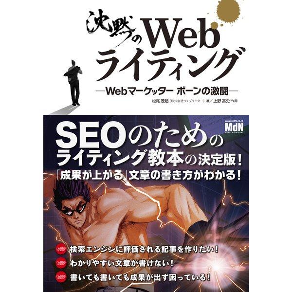 沈黙のWebライティング ?Webマーケッター ボーンの激闘?(エムディエヌコーポレーション) [電子書籍]