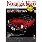 Nostalgic Hero 2016年 12月号(芸文社) [電子書籍]