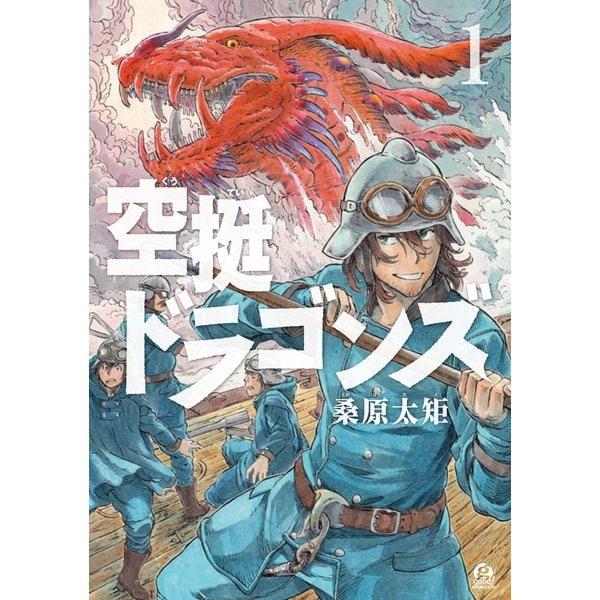 空挺ドラゴンズ(1)(講談社) [電子書籍]