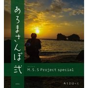 M.S.S Project special あろまさんぽ 弐(徳間書店) [電子書籍]