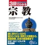 3日でわかる宗教(ダイヤモンド社) [電子書籍]