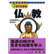 3日でわかる仏教(ダイヤモンド社) [電子書籍]