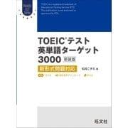 TOEICテスト英単語ターゲット3000 新装版(音声DL付)(旺文社) [電子書籍]