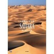SAHARA 砂と風の大地(山と溪谷社) [電子書籍]