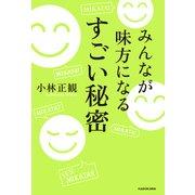 みんなが味方になる すごい秘密(KADOKAWA / 中経出版) [電子書籍]