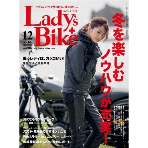 L+bike(レディスバイク) No.66(クレタパブリッシング) [電子書籍]
