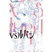 VSルパン 3(小学館) [電子書籍]