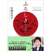 ふろしきのココロ JAPANESE MODERN ECOLOGY STYLE FUROSHIKI(小学館) [電子書籍]