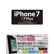 iPhone 7/7 Plus Perfect Manual docomo/au/SoftBank対応版(ソーテック社) [電子書籍]