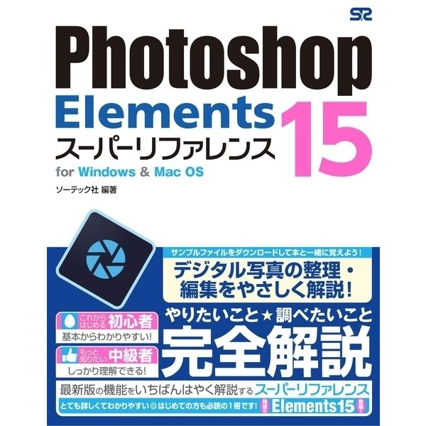 Photoshop Elements 15 スーパーリファレンス for Windows&Mac OS(ソーテック社) [電子書籍]