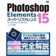 Photoshop Elements 15 スーパーリファレンス for Windows&Mac OS(ソーテック社) [電子書籍]