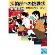 探偵部への挑戦状(実業之日本社) [電子書籍]